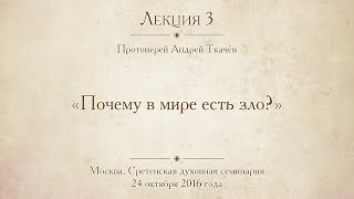 Download Лекция 3. Почему в мире есть зло? Video