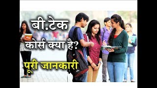 Download What is B.Tech with Full Information? – [Hindi] – Quick Support Video