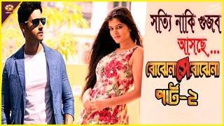 Download [REAL NEWS] আসছে বোঝেনা সে বোঝেনা 2, গুজব নাকি সত্যি?   Bojhena Se Bojhena   Yash Dasgupta Video
