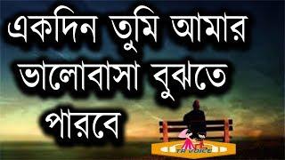 Download ekdin tumi amar valobasha Bujta parba | Valobashar golpo with sad voice Video