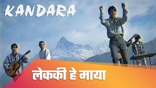 Download Lekaki Hey Maya (लेककी हे माया) - KANDARA | Official Music Video | Nepali Songs Video