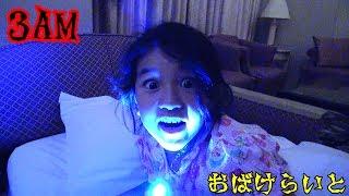 Download 【深夜に懐中電灯で遊んじゃダメ!】DO NOT PLAY FLASHLIGHT AT 3AM himawari-CH Video