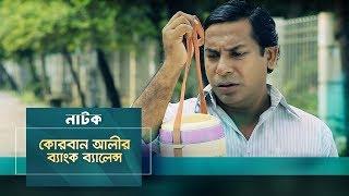 Download Korban Alir Bank Balance   Mosharraf Karim, Runa Khan   Natok Maasranga TV   2018 Video