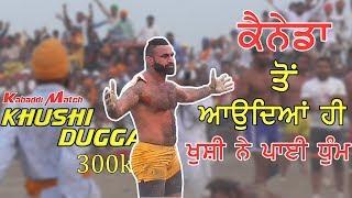 Download ਕੈਨੇਡਾ ਤੋ ਆਉਂਦਿਆਂ ਹੀ ਖੁਸ਼ੀ ਨੇ ਪਾਈ ਧੁੰਮ Khushi Dugga Top 3 Stop 2018 Video