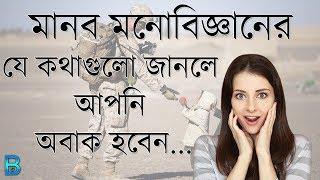 Download যে কথাগুলো জানলে আপনি অবাক হবেন | #10 Facts About Human Psychology | Bengali Video by Broken Glass Video