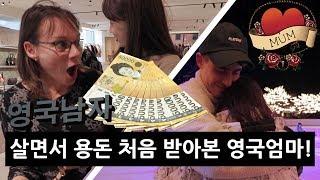 Download 영국남자가 한국식으로 효도하는 법!! 쇼핑 하울 + 서프라이즈 이벤트?! Video