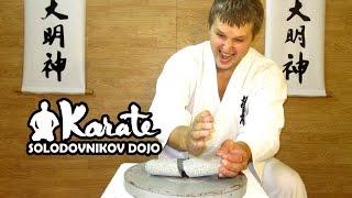 Download Как разбить камень рукой / Секреты тамешивари кекусинкай каратэ / tameshiwari кирпич / лед / доски Video