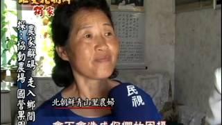Download 直擊金正恩世代 北朝鮮農村解碼-民視新聞 Video