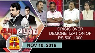 Download (10/11/2016)Ayutha Ezhuthu | Crisis over demonetization of Rs.500, 100 notes..! Video