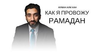 Download Как я провожу Рамадан   Нуман Али Хан Video