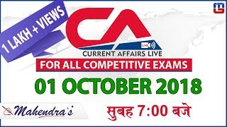 Download 01 October | Current Affairs 2018 at 7 am | UPSC, Railway, Bank,SSC,CLAT, State Exams Video