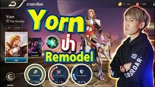 Download RoV : ยอร์น Remodel ยิงแรงขึ้น?? Video