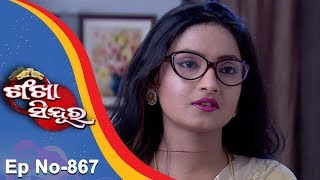 Download Sankha Sindura | Full Ep 867 30th Oct 2017 | Odia Serial - TarangTV Video