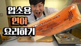 Download 업소용 [생연어]로 요리하기 Video