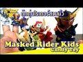 Download รีวิว ตุ๊กตุ่นไรเดอร์สวมนิ้ว Masked Rider Kids Candy Toy [ รีวิวแมน Review-man ] Video