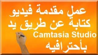 Download عمل مقدمه فيديو كتابة باليد l برنامج Camtasia Studio 8 Video