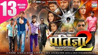 Download PRATIGYA 2 | Pawan Singh - Akshar Singh - Khesari lal Yadav - Kajal Ragwani - Smriti Sinha Video