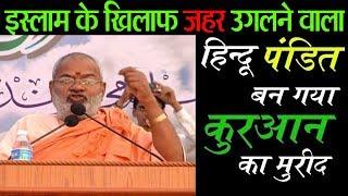 Download इस्लाम के खिलाफ ज़हर उगलने वाला हिन्दू पंडित बन गया कुरआन का मुरीद Video