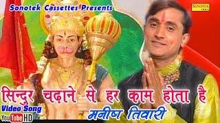 Download सिंदूर चढ़ाने से हर काम होता है || Manish Tiwari || Hindi Balaji Hanuman Bhajan Video
