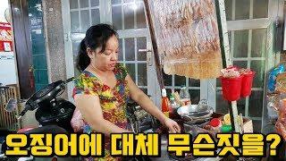 Download 베트남의 흔한 오징어를 마약오징어로... 길거리 음식의 최강자!! Video