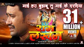 Download Maai Hau Bujhabu Tu Maai Ke Daradiya|Ram Lakhan|Full Song|Dinesh Lal Yadav ″Nirahua″,Aamrapali Dubey Video
