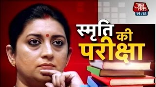 Download Smriti Irani's Test (Part 1) Video
