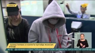 Download Қытайда сотталған екі ҚР азаматшасы бүгін Алматыға жеткізілді Video