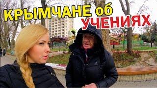 Download Украинские учения. Мнение крымчан. 1 декабря 2016. /Крым Учения Украина. Video