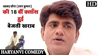 Download HD कॉमेडी - Comedy - DHAKAD CHHORA uttar kumar || ASAR MOVIE 2017 || Haryanvi Comedy Video