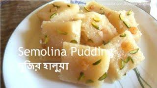 Download [HD] How to make Bangladeshi Semolina Pudding / সুজির হালুয়া (Sujir Halwa) [English Subtitles] Video