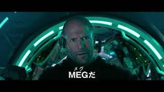 Download 映画『MEG ザ・モンスター』特別映像Discovery編【HD】2018年9月7日(金)公開 Video