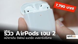 Download [spin9] รีวิว AirPods ″เจเนอเรชั่น 2″ เคสชาร์จแบบไร้สาย ชิพใหม่ แบตอึดกว่าเดิม Video