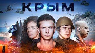 Download [BadComedian] - Крым (#ФильмНаш) Video