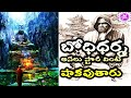 Download Bodhidharma History in Telugu|| Bodhidharma Documentary & Mystery Stories | Bodhi Dharma Movie Full Video