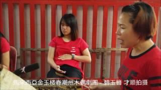 Download Teochew Opera 金玉楼春潮州木偶劇團 - 碧玉簪 Video