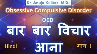 Download Obsessive Compulsive Disorder - OCD (Hindi) बार बार विचार आना (भाग १) by Dr. Anuja Kelkar Video