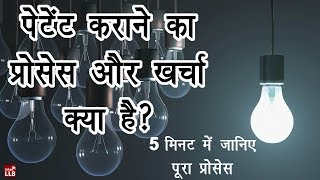 Download How to Get Patent in India | By Ishan [Hindi] Video