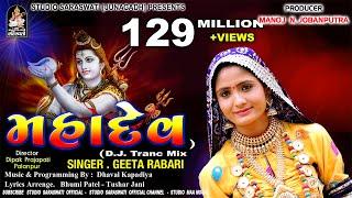 Download MAHADEV | Geeta Rabari | ગીતા રબારી | મહાદેવ | D.J.Trance Mix | Shivji New Song 2018 Video