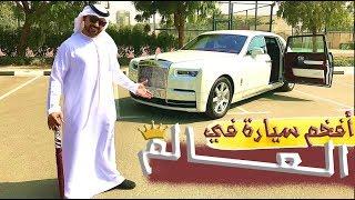 Download أسرار أفخم سيارة في العالم !! رولزرويس فانتوم Video