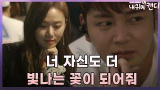 Download candy 근짱의 혼술 상대는 배우 '고성희'! 160929 EP.6 Video