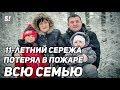 Download Маленький Сережа чудом спасся из горящего ТЦ. Трагедия в Кемерово 25.03 Video