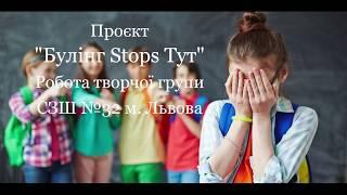 Download «Булінг Stops Tyт» у СЗШ №32 Video