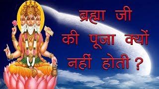 Download ब्रह्मा की पूजा क्यों नहीं होती - Brahma ji ki puja kyu nhi hoti Video