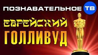 Download Власть кланов: Еврейский Голливуд (Познавательное ТВ, Артём Войтенков) Video