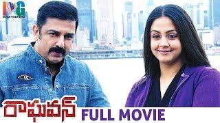 Download Raghavan Telugu Full Movie w/subtitles | Kamal Haasan | Jyothika | Vettaiyaadu Vilaiyaadu Tamil Video