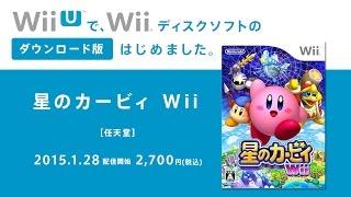 Download 星のカービィ Wii 紹介映像 Video
