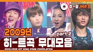 Download ★다시 보는 2009년 히트곡 무대 모음 파트2★ ㅣ 2009 KPOP HIT SONG STAGE Compilation Part2 Video