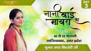 Download Live - Nani Bai Ka Mayra By PP. Jaya Kishori Ji - 22 February || Ghaziabad || Day 3 Video