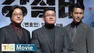 Download 정우성·곽도원 '강철비'(Steel Rain) 선전포고회 -Photo Time- Video