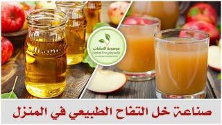 Download صناعة خل التفاح الطبيعي Video